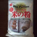 米の粉 米粉ベーグルに挑戦 米粉のバナナチョコ大福 米粉ベーグル グルテンフリーのおやつ作り