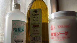 おうちで手作り石けん オリーブオイル石鹸を作ろう オリーブオイル石鹸の作り方