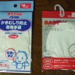 赤ちゃん ひっかき防止対策 かきむしり防止手袋 赤ちゃんの軍手 その2