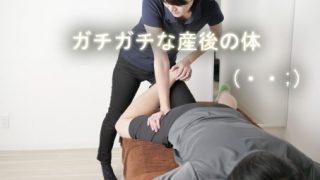 産後の不調 ガチガチな体 首が回らない 膝はミシミシ 肩が回らない 接骨院や整体院に行こう