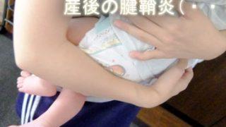 産後の健康 産後の体調不良 膝の痛み 腱鞘炎 肩こり 大腸炎 オンパレード