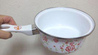 ダイソーの鍋 100円ショップ 100均の琺瑯鍋 ホーロー鍋がけっこう使える!