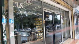 スバンジャヤ Subang Jaya SS15南 語学学校婦人科 小児科 KLINIK KANAK-KANAK  ケーキ屋 パン屋  美容室 まつげエクステ まつげパーマ フェイシャル  アートメイク 靴の修理屋  レストラン スリデビ  とうもろこし ちまき