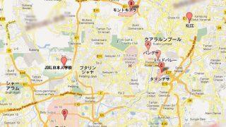 マレーシア クアラルンプール日本人学校・幼稚園 日本人会日本人学校・幼稚部  スクールバス停留場所の確認  日本人幼稚園は2つある KL日本人会 幼稚園
