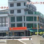 スバンジャヤのホテル SUBANG JAYA PARK HOTEL スバンジャヤパークホテル 近くて安いホテル
