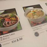 アッサムラクサ マレーシアの美味しい料理 本当にうまいのはペナンのラクサ!