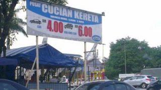 マレーシアで車の洗車 car wash おじちゃん4人も5人もスポンジ持ってゴシゴシ なんでこんな安い?