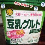 豆乳ヨーグルトがなかなか美味しい! マルサンアイの豆乳ヨーグルト 自宅で簡単に作れる豆乳ヨーグルトの作り方 レシピも