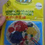 マレーシアで寒天を作って食べよう!寒天パウダーはアガアガ Agar-agar powder