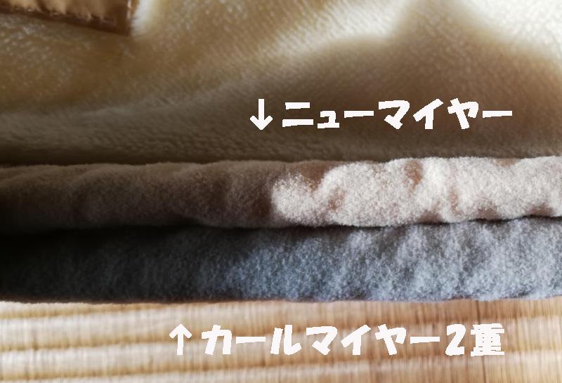 櫻道ふとん店 温泉毛布