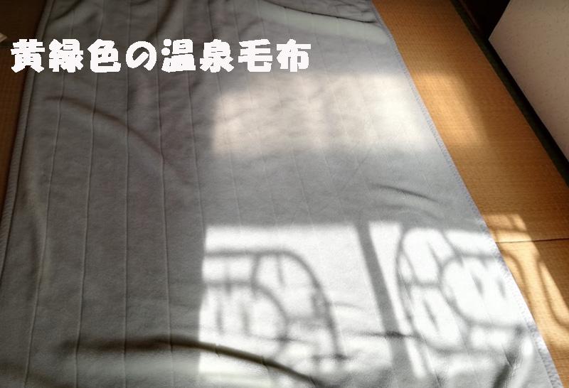 櫻道ふとん店 温泉毛布  カールマイヤー2重