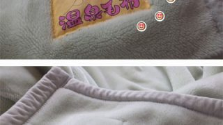 温泉毛布がすごい 発熱してるような温かさ! ダブルサイズも 口コミも評判も上々