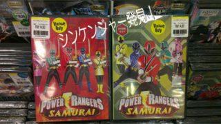 シンケンジャーはパワーレンジャーサムライ 日本の戦隊ものがマレーシアでも人気 シンケンジャー海外版 英語版もかなりいいぞ
