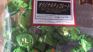 ピュアレの抹茶ティラミスチョコレートがまじ美味しい ちょっと高級お菓子でティータイム☆ ピーカンナッツチョコもおすすめ