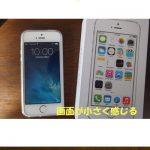 日本通信からドコモiPhone5sへ キャッシュバックで2万円 iPhone5sのおしゃれなケース 100均充電ケーブル充電器など