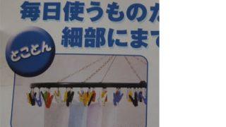 おすすめ洗濯物干し 生協 コグレ 洗濯物ハンガー ニトリの伸縮物干し竿もかなりおすすめです