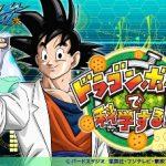 ドラゴンボールで科学する!in名古屋 ホイポイカプセル 筋斗雲 スーパーサイア人になってかめはめ波 人造人間18号など
