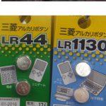 ダイソーのボタン電池 電池の種類 幅広い品揃え 100円ショップ、100均の電池が一番安い!?