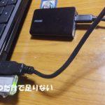 おすすめUSBハブ バッファローのUSBハブがおしゃれで快適 USBメモリ、USBwifi USB SDカードリーダーなどを増やて便利
