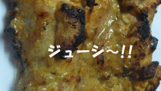 簡単 グリルで焼く鶏もも肉! 油を使わないけどジューシー 鶏の唐揚げ気分♪