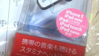 おすすめブルートゥースbluetoothイヤホン iPhone6  Jabra EASYVOICE  EASYGOがナイス iBUFFALOのイヤホンは? iPhone スマホに