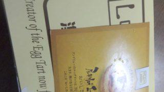 アンドリューのエッグタルトが美味い!! 食べ方はバクッとかじって。評判もいいマカオ発祥のエッグタルト エッグタルトの通販も お土産におすすめ