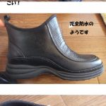 おすすめ通勤OK男性用レインブーツ 完全防水メンズレインブーツ 日本製で安心ビジネスに最適!