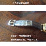 腕時計のベルトの交換方法 通販でおすすめおしゃれな革ベルト!意外に力がいる腕時計ベルトの交換!?