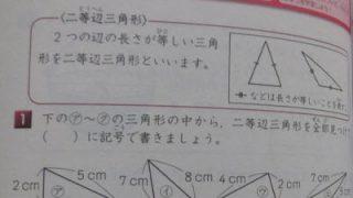 ダイソーの小学生のドリルシリーズ 算数 図形と文章題3年 100円なのに内容が盛りだくさん