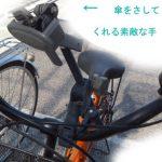 おすすめ自転車用傘スタンド 雨の日でも自転車で通勤通学が快適! 両手で安全運転ができる