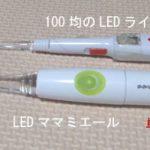 おすすめ LEDライトの耳かき ママミエールの使い勝手がいい 100円ショップ セリアも