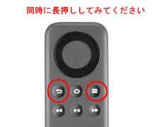 Amazon TV Fire TV Stickのリモコンがきかない!突然黄緑色の枠がでてボタンの反応がない!解決方法は