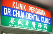 銀歯がとれた マレーシアで歯医者に行こう!  (ほんとは日本の歯医者行きたい)