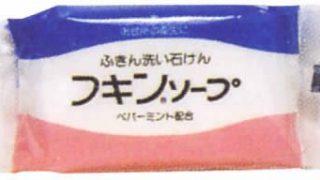 食器洗いはフキンソープ。 100均のフキンソープ ふきん洗い石鹸 ダイソーの洗濯石鹸 種類も豊富でサイズも大きい♪ 口から化学物質を体に入れないように