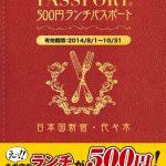 本を持参するとワンコイン500円の昼食に! ランチパスポートが人気 新宿版 赤坂版 さいたま市版 渋谷・原宿・恵比寿版  前橋・高崎版など