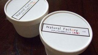 マクロビ 豆乳アイス レシピ  ナチュラルファクトリーの美味しい豆乳アイス 送料無料の豆乳アイスも