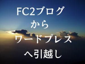 FC2ブログからWord Pressへの引っ越し