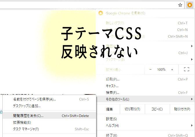 子テーマ CSS反映されない
