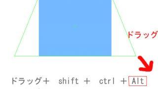 illustrator イラレ CS 長方形を自由変形ツールでさせて不整形の台形にしたい場合 プリンの形 覚書