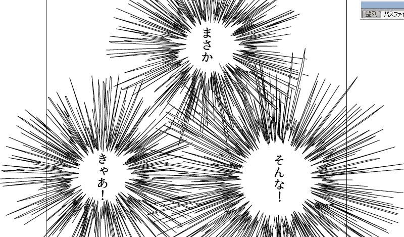 イラレ 漫画の集中線 吹き出し 作り方