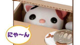 猫好き必見! 子猫のBANK 子猫が貯金箱にコインをチャリンッ いたずらBANK みけねこ
