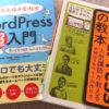 おすすめ ワードプレス入門、初心者向けの本 初心者でも理解できる一番の入門書はこれ!いちばんやさしいWord Pressの教本