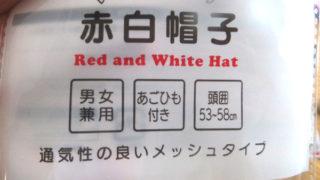100均 ダイソーの赤白帽子 メッシュ生地で通気性good! ひも付き 頭囲53~58cm