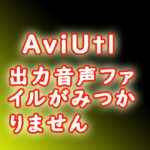 AviUtl MP4で出力すると音声がでない  出力音声ファイルがみつかりません qaac での音声のエンコードに失敗しました
