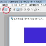 photoshop CS2 長方形ツールで枠線だけ塗る 塗りなし 「塗りつぶした領域を作成」で描く場合