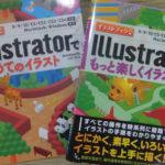 おすすめ 初心者向けイラレの参考書 Illustrator教科書 ペンツール・ベジェ曲線を練習して覚える