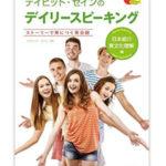 異文化理解 日本紹介 1月 デイビッド・セインのデイリースピーキング 覚書