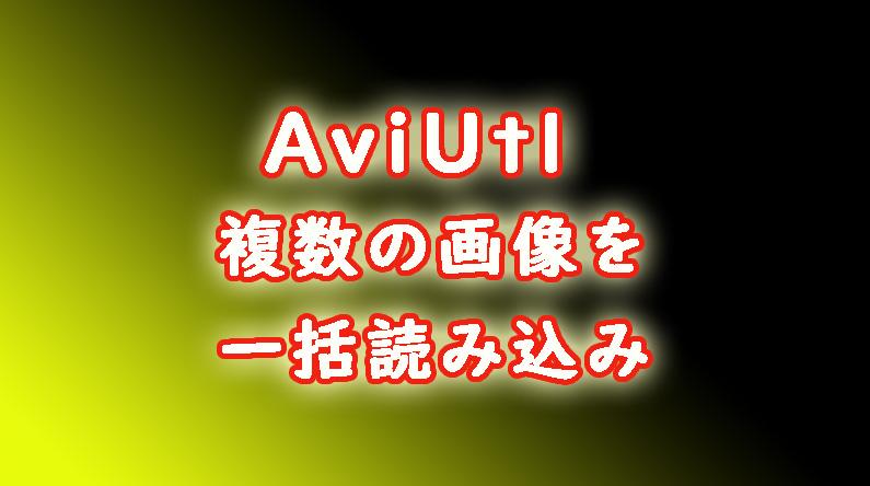 AviUtl 複数画像を一括読み込み
