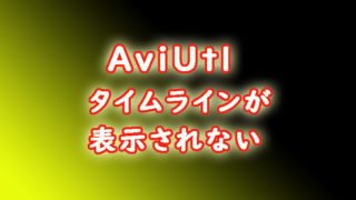 AviUtl タイムラインが表示されない 新規プロジェクトの作成が表示されない場合