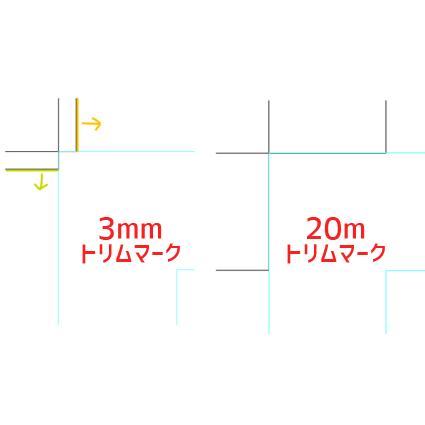トリムマーク 20mm